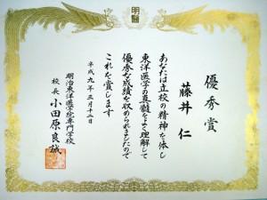優秀賞 平成9年