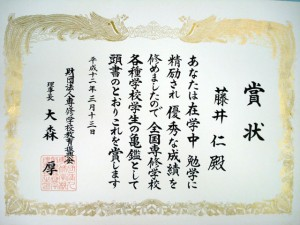 優秀賞 平成12年