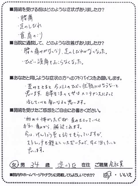 喜びの声 腰痛01