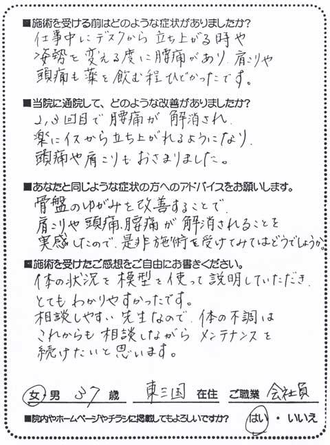 喜びの声 腰痛02